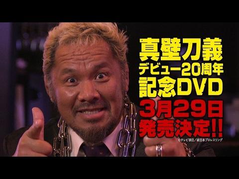 真壁刀義20周年記念DVD