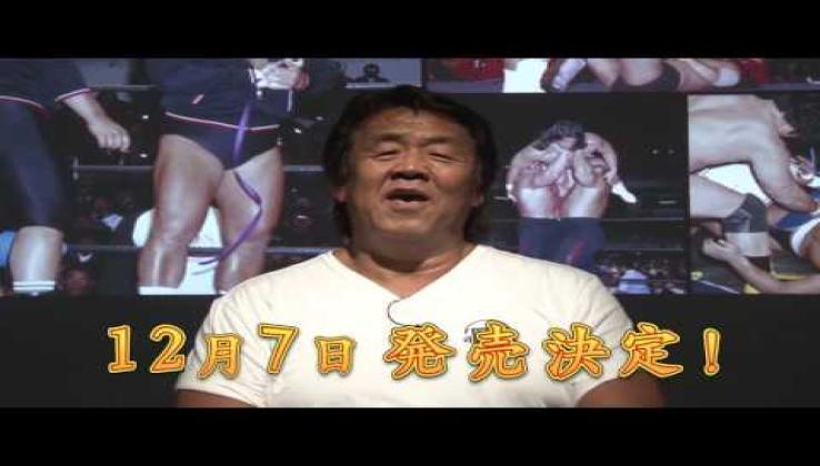 長州力DVD-BOX 革命の系譜 新日本プロレス&全日本プロレス 激闘名勝負集