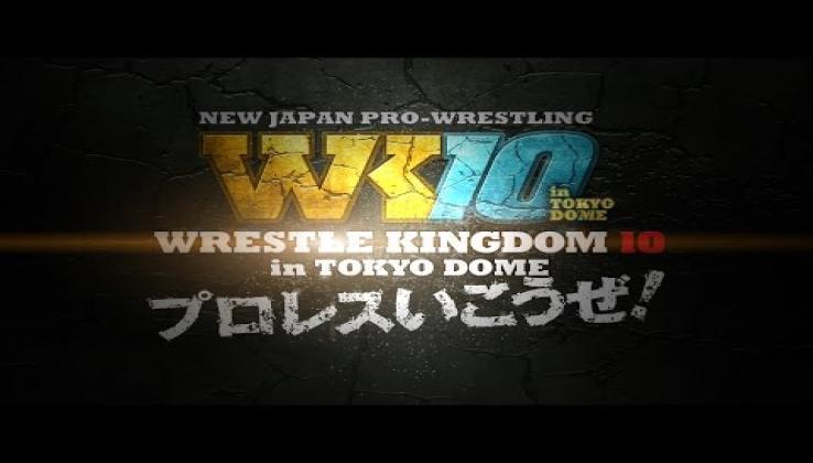 レッスルキングダム10 2016.1.4 TOKYO DOME