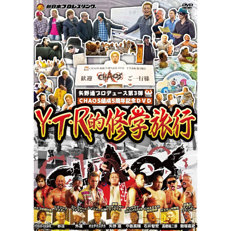矢野通プロデュース第3弾 CHAOS結成5周年記念DVD Y・T・R的修学旅行