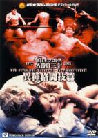新日本プロレス名勝負三十 Vol.3 異種格闘技編