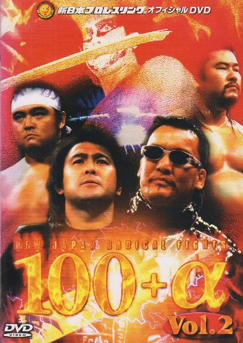 NEW JAPAN RADICAL FIGHT 100+α Vol.2