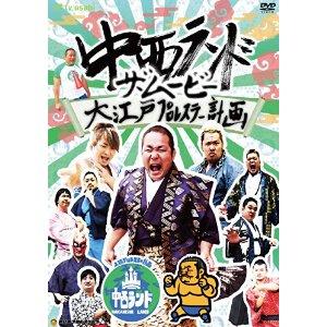 中西ランド・ザ・ムービー ~大江戸プロレスラー計画~