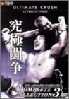NEW JAPAN PRO-WRESTLING COMPLETE COLLECTION-3