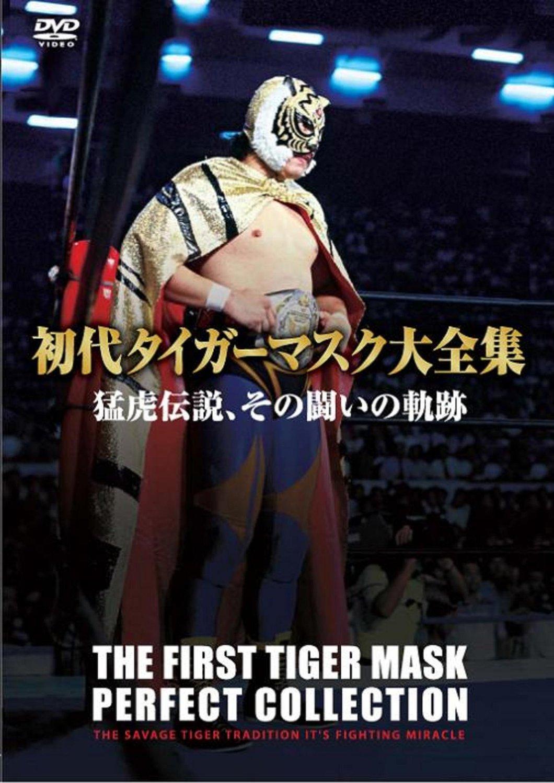 初代タイガーマスク大全集 猛虎伝説、その闘いの軌跡