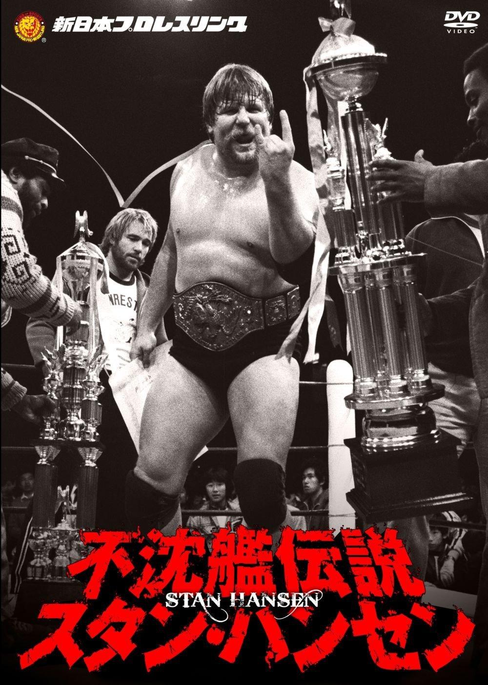 不沈艦伝説 スタン・ハンセン(DVD 3枚組)