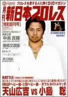 月刊 新日本プロレス 1 特別創刊号