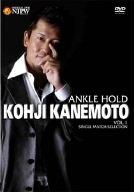 金本浩二 ANKLE HOLD Vol.3 RADICAL FIGHTS SELECTION
