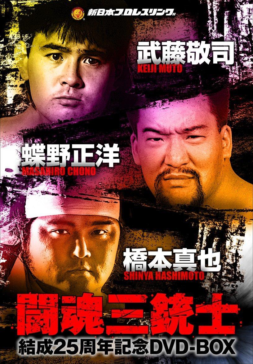 闘魂三銃士 結成25周年記念DVD-BOX(3枚組)