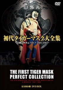 195初代タイガーマスク大全集2014_10_07