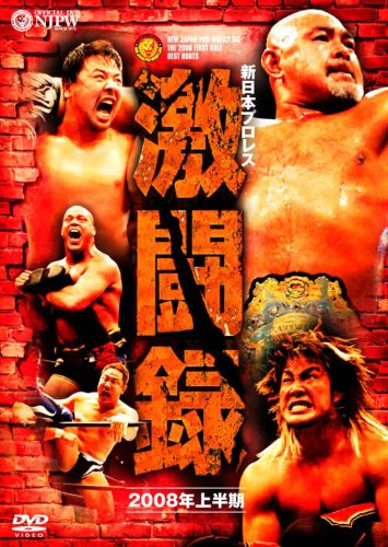 新日本プロレス 激闘録 2008年上半期総集編
