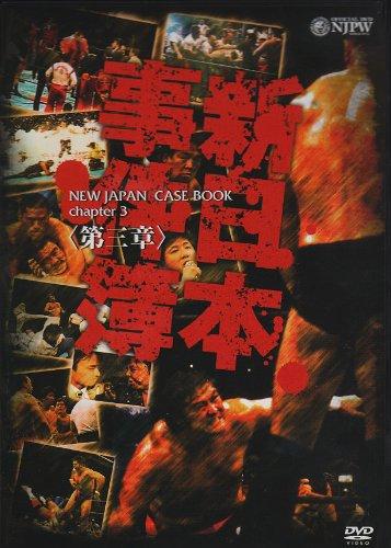 新日本事件簿 第三章