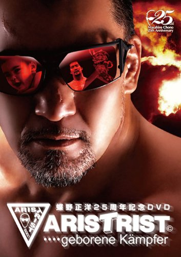 蝶野正洋25周年記念DVD ARISTRIST