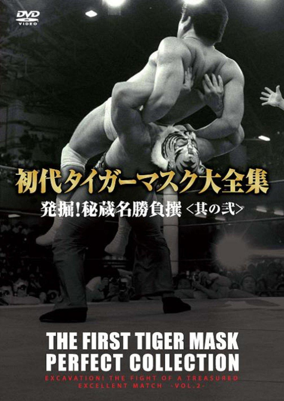 初代タイガーマスク大全集 発掘!秘蔵名勝負撰<其の弐>