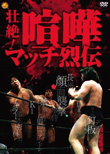 壮絶!喧嘩マッチ烈伝 DVD-BOX(3枚組)