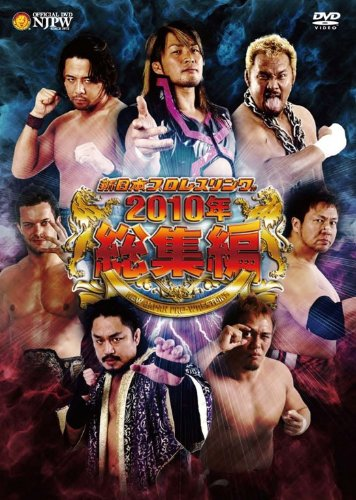 新日本プロレスリング 2010年総集編 DVD-BOX(2枚組)