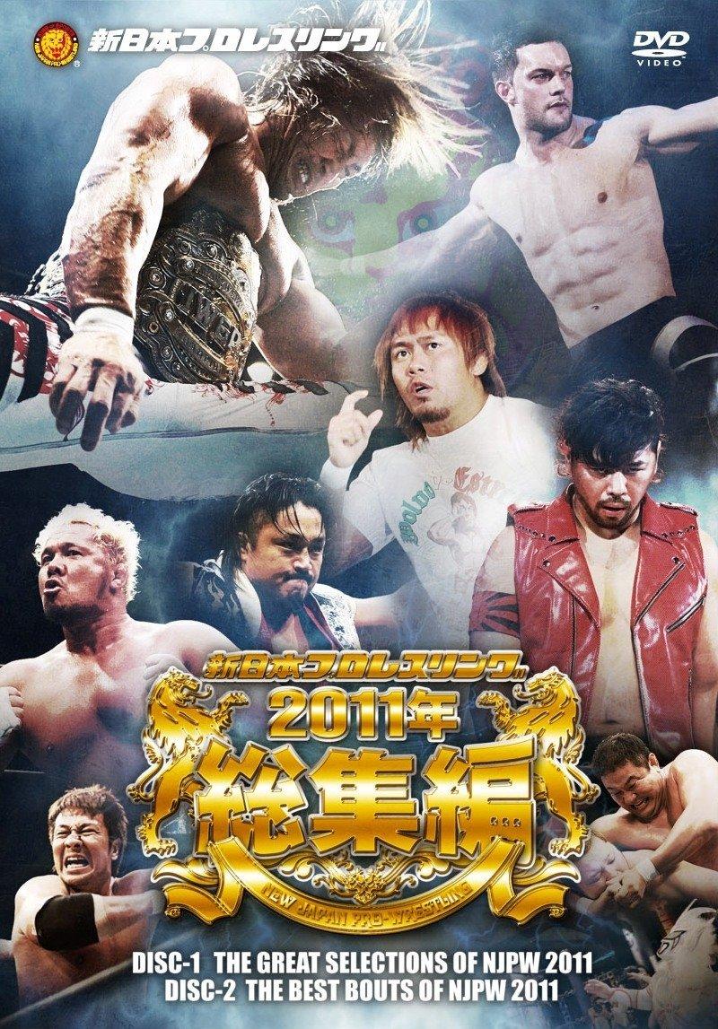 新日本プロレスリング 2011年総集編 DVD-BOX(2枚組)