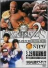 新日本プロレスリング KING OF SPORTS 2  IWGP王者ボブ・サップ