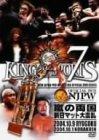 新日本プロレスリング KING OF SPORTS 7  嵐の両国、新日マット大混乱
