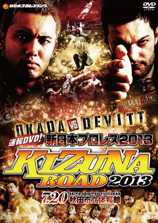 速報DVD! 新日本プロレス2013 KIZUNA ROAD 2013 7.20秋田市立体育館