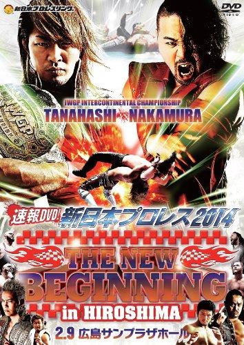 速報DVD!新日本プロレス2014 THE NEW BEGINNING in HIROSHIMA 2.9広島サンプラザホール