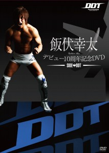 飯伏DVD