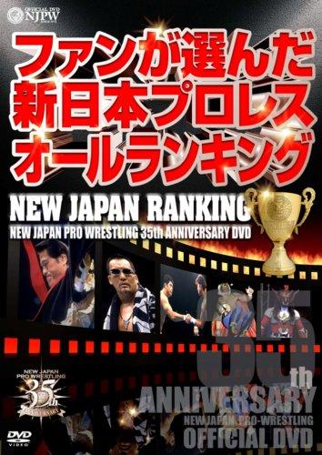 新日本プロレス創立35周年記念 Vol.5 DVD NEW JAPAN RANKING