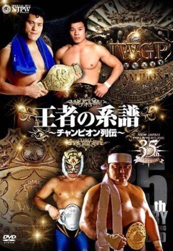 新日本プロレス創立35周年記念 Vol.2 王者の系譜 ~チャンピオン列伝~