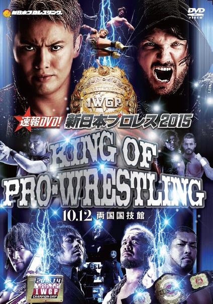 速報DVD!新日本プロレス2015 KING OF PRO-WRESTLING 10.12両国国技館