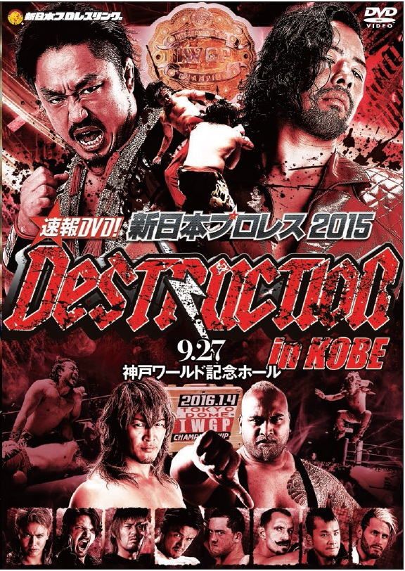 速報DVD!新日本プロレス2015 DESTRUCTION in KOBE 9.27神戸ワールド記念ホール