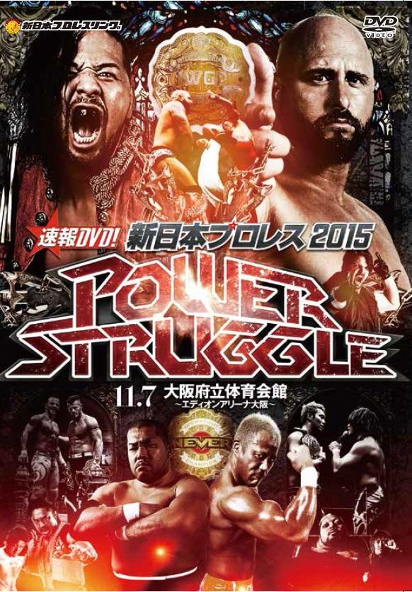 速報DVD!新日本プロレス2015 POWER STRUGGLE 11.7大阪府立体育会館