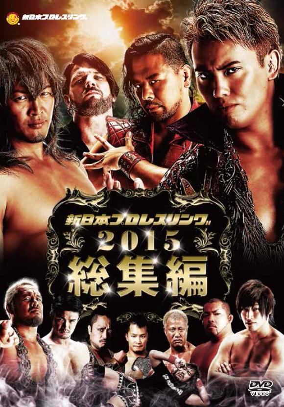 新日本プロレスリング 2015年総集編