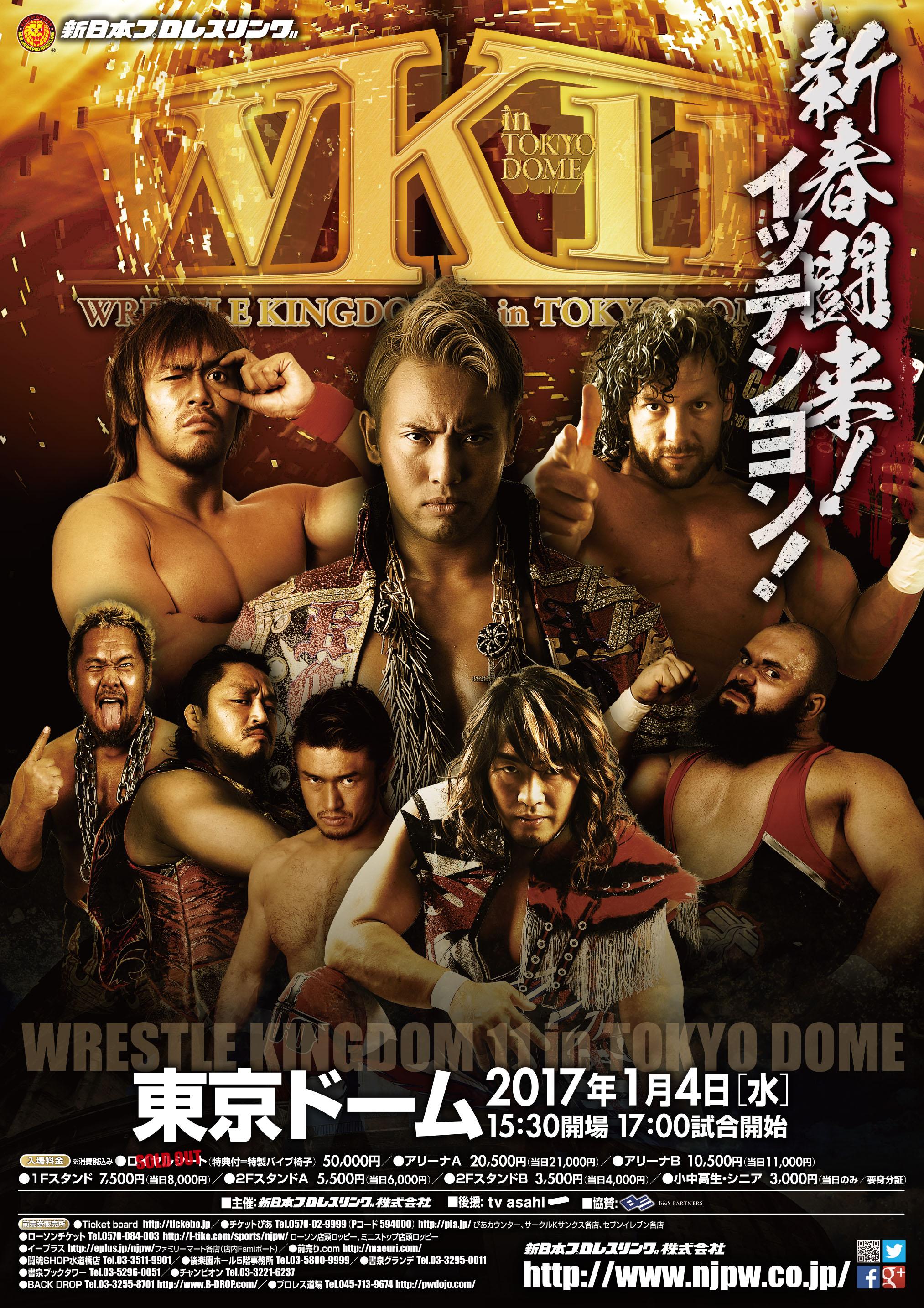 レッスルキングダム11 2017.1.4 TOKYO DOME