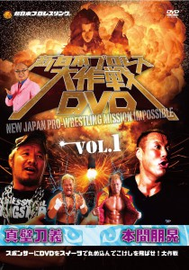 大作戦Vol.1