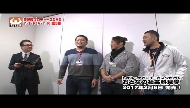 矢野通プロデュースDVD Y・T・R!V・T・R!第5弾 「トオル・ナオミチ・カズシが行く おとなの社会科見学」