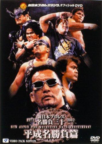新日本プロレス名勝負三十 Vol.2 平成名勝負編