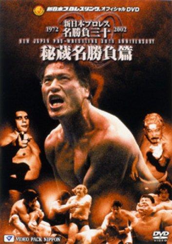 新日本プロレス名勝負三十 Vol.4 秘蔵名勝負編