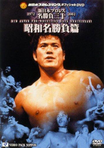 新日本プロレス名勝負三十 Vol.1 昭和名勝負編