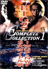 NEW JAPAN PRO-WRESTLING COMPLETE COLLECTION-1