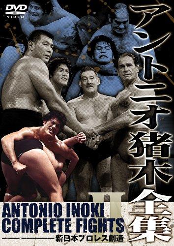 アントニオ猪木全集2 新日本プロレス創造