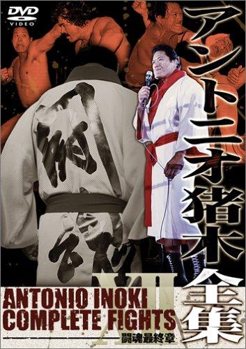 アントニオ猪木全集12 闘魂最終章
