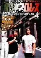 月刊 新日本プロレス 4 イタリア遠征&BEST OF THE SUPER Jr.特集