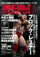 月刊 新日本プロレス 6 10.8東京ドーム特集