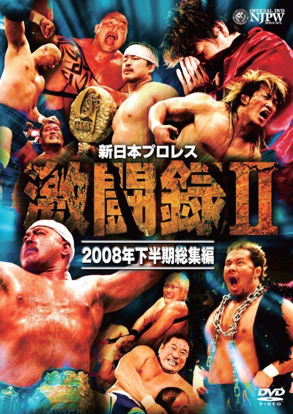 新日本プロレス 激闘録Ⅱ 2008年下半期総集編