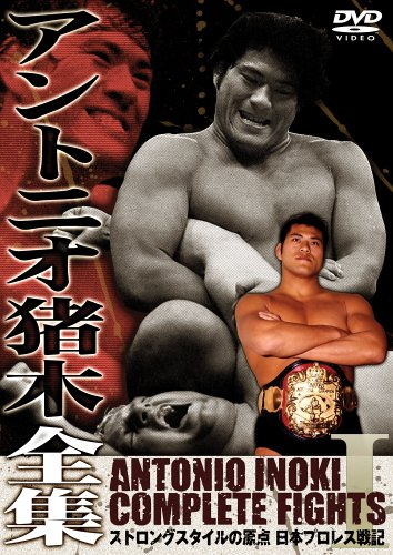 アントニオ猪木全集1 ストロングスタイルの原点 日本プロレス戦記