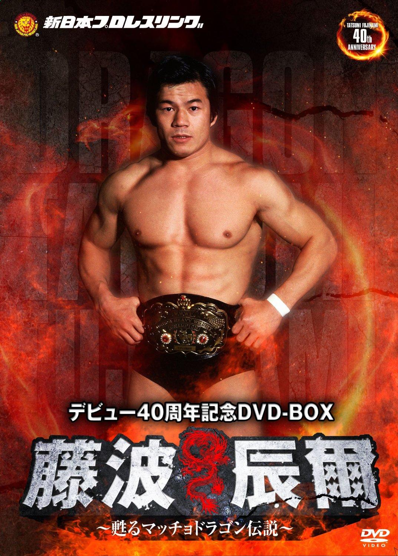 藤波辰爾デビュー40周年記念DVD-BOX(4枚組)~甦るマッチョドラゴン伝説~