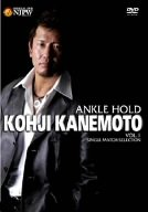 金本浩二 ANKLE HOLD Vol.1 SINGLE MATCH SELECTION