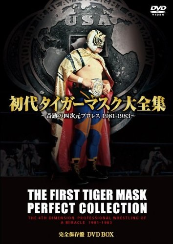 初代タイガーマスク大全集 DVD-BOX(4枚組)
