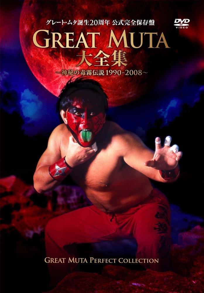 GREAT MUTA大全集DVD-BOX(5枚組)