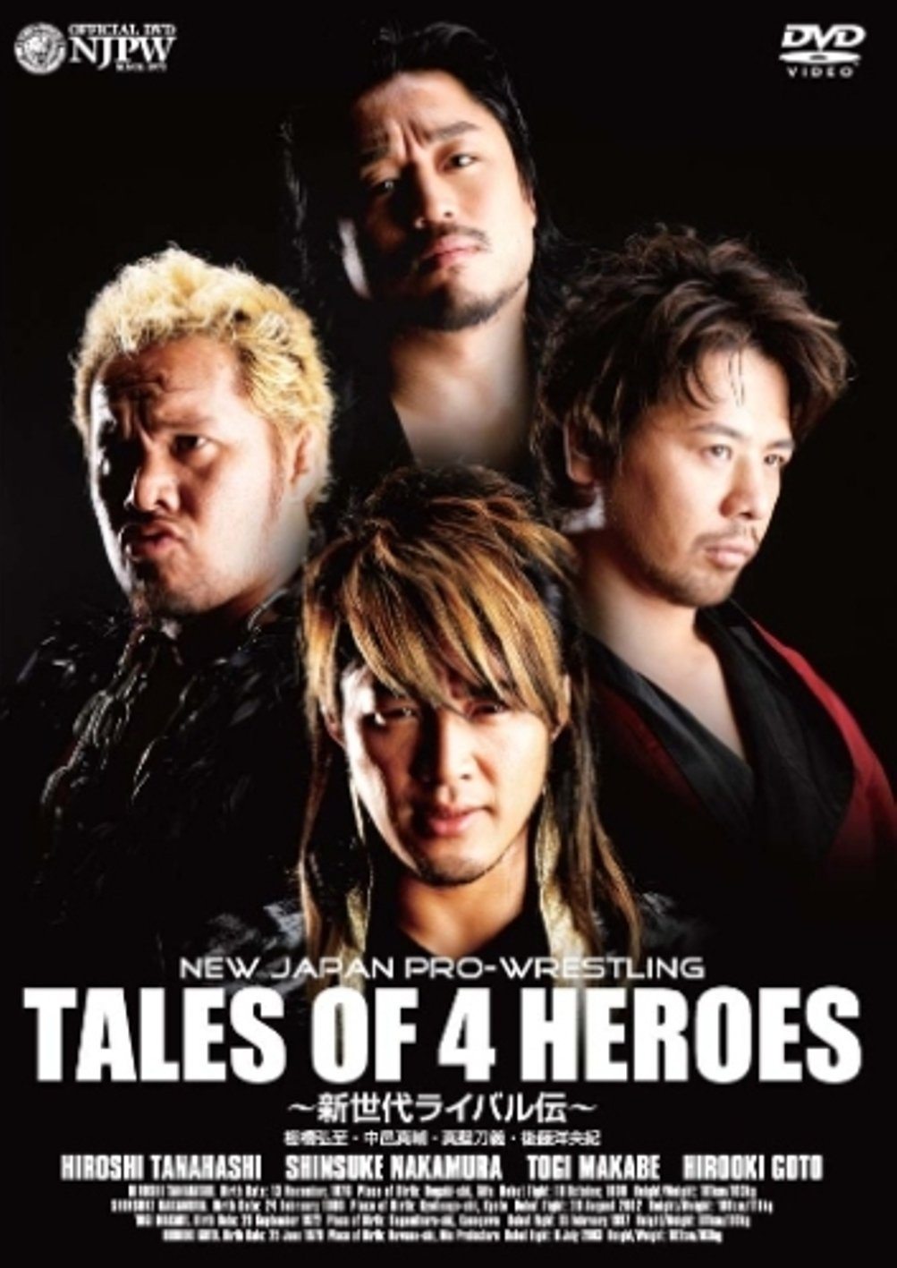 新日本プロレス 新世代ライバル伝 TALES OF 4 HEROES
